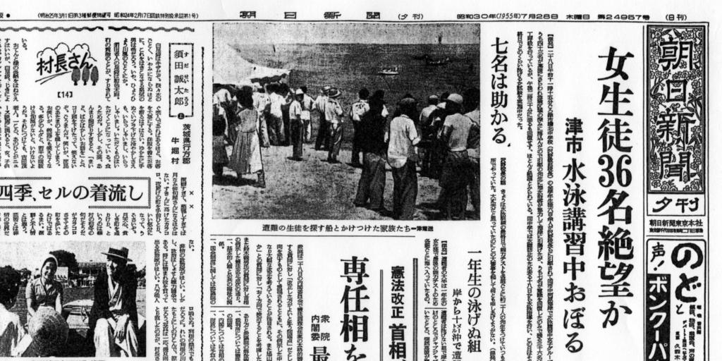 橋北中学校女子中学生集団水死事件