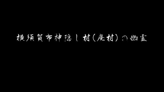 横須賀市神隠し村(廃村)の幽霊