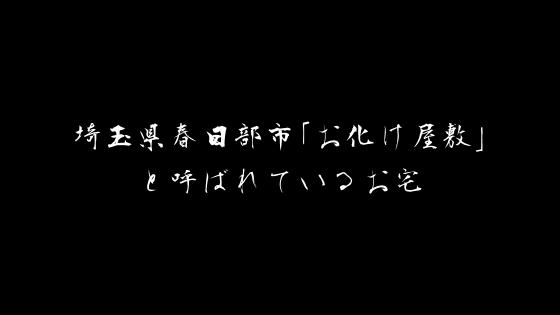 埼玉県春日部市にある「お化け屋敷」と呼ばれているお宅