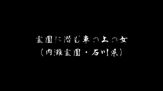 霊園に潜む車の上の女(内灘霊園・石川県)